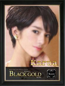 Black Gold Kobeのフードル「かるあ」